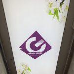 Güzel şehir inşaat firması giriş logo uygulaması sefaköy